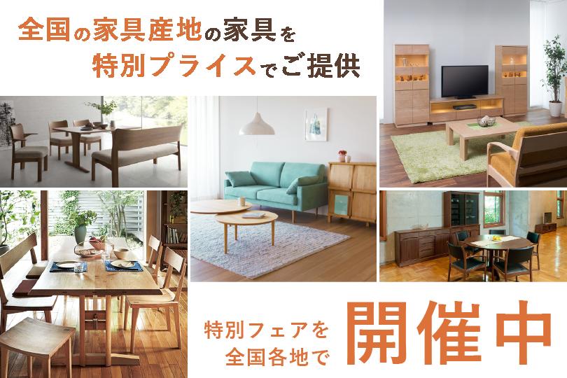 KAGOOは日本全国の家具を取り扱っております