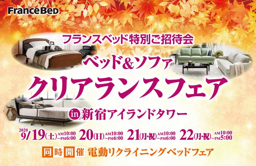 フランスベッド ベッド&ソファクリアランスフェアin新宿アイランドタワー