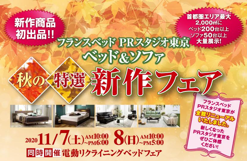 フランスベッド ベッド&ソファ秋の特選新作フェアinPRスタジオ東京