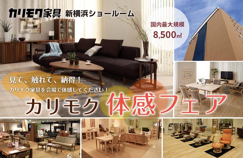 カリモク家具 カリモク体感フェアin新横浜