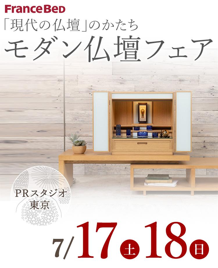 フランスベッド モダン仏壇フェアinPRスタジオ東京