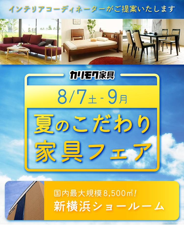 カリモク家具 夏のこだわり家具フェア in 新横浜