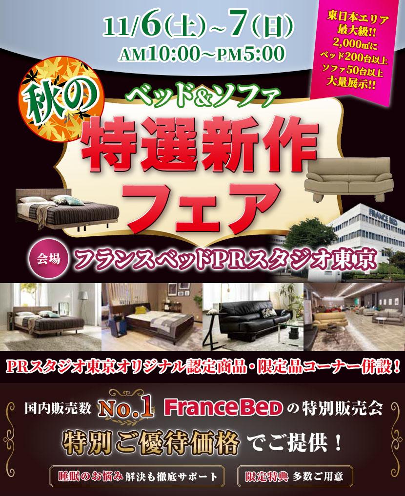 フランスベッド ベッド&ソファ秋の特選新作フェア in PRスタジオ東京