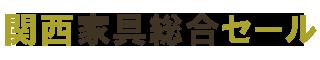 関西家具統合セール