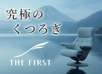 THE FIRST(ザ・ファースト)