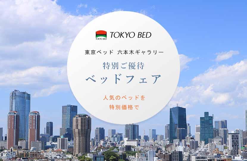 東京ベッド 特別ご優待ベッドフェアin六本木