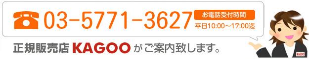 正規販売店KAGOO_電話番号は03-5771-3627です