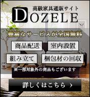 Dozele