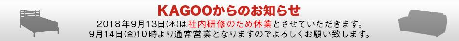KAGOOからのお知らせ