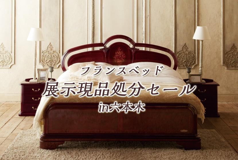 フランスベッド  展示現品処分セール in六本木